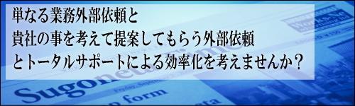 戸谷技術士事務所サポート力